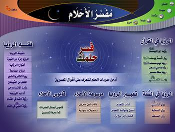 tafsir al ahlam en arabe gratuit